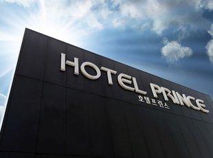 首尔王子大酒店