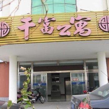 威海千富公寓图片5