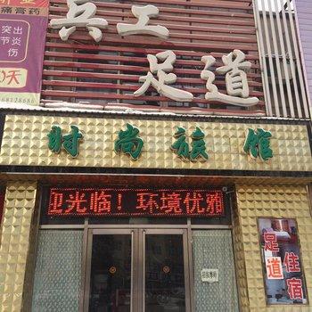 吉林市兵工足道时尚旅馆