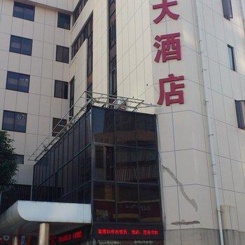 福州银山大酒店