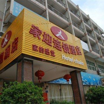 东莞家迎连锁酒店(茶山火车站店)