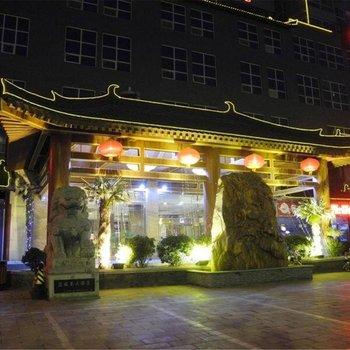 陕西鑫福莱大酒店(西安)