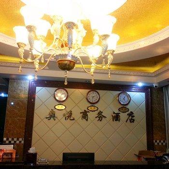 奥悦商务酒店(南京江宁店)