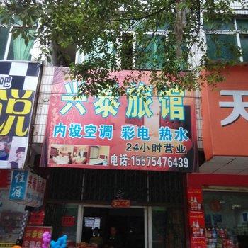 耒阳市兴泰旅馆