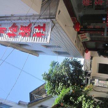 黄山徽州青松旅社