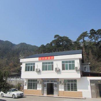 衡阳南岳南山农家乐图片10