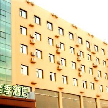 全季酒店(沈阳张士开发区店)