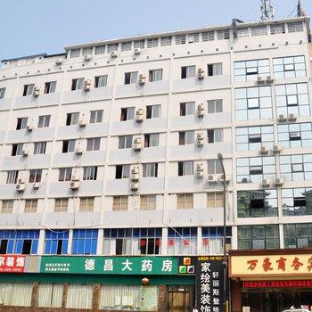 内江万豪商务宾馆