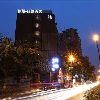 图腾印象酒店(成都武侯祠华西锦里店)