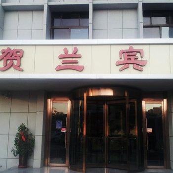 贺兰宾馆(银川)