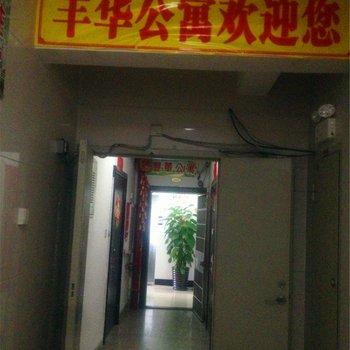 龙岩丰华酒店公寓图片10