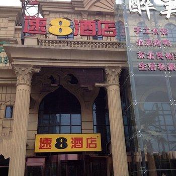 速8酒店(北京七里庄店)