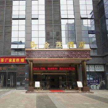 重庆金茂酒店