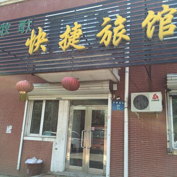 沈阳牧歌快捷旅馆