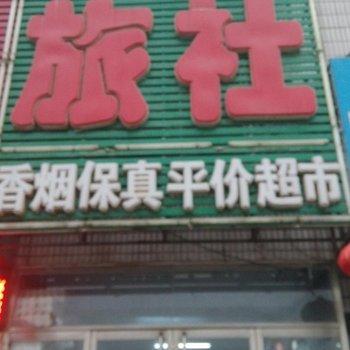 锦州沟帮子三合顺旅社
