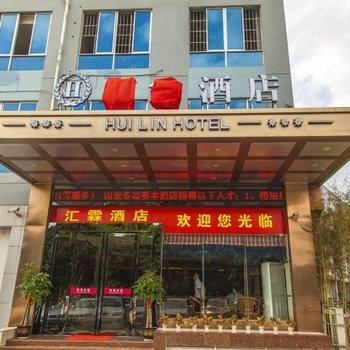 南宁汇霖酒店