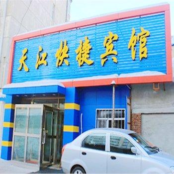 齐齐哈尔天江快捷宾馆