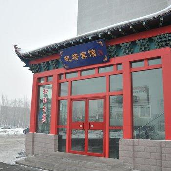 乌鲁木齐机场宾馆快捷店