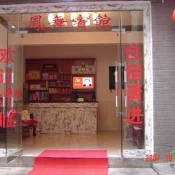 凤凰凤舞家庭宾馆图片1