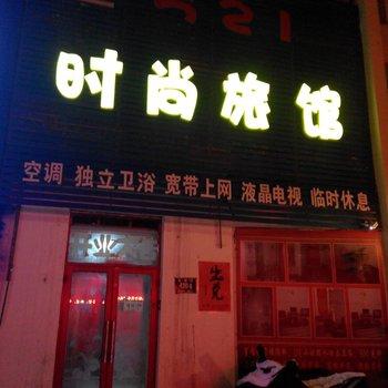 吉林市521时尚旅馆(青年路店)图片6