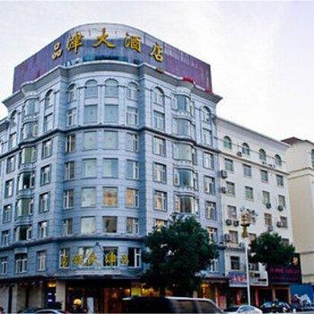 莆田品津大酒店