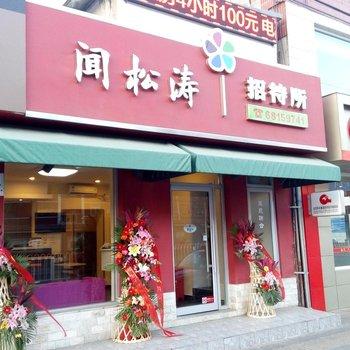 北京玉泉联合酒店公寓图片16