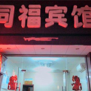 武义同福宾馆