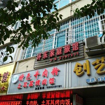 瓮安环东家庭旅馆图片0