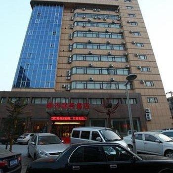 悦莱商务酒店(安阳火车站店)