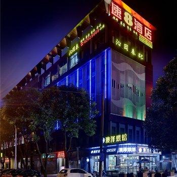 速8酒店(福州三叉街地铁站店)
