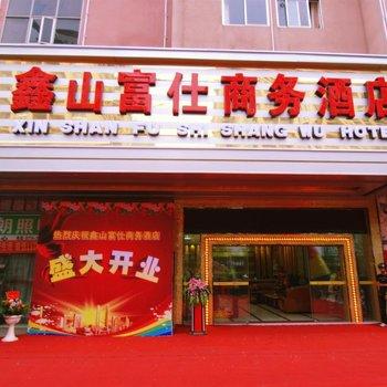 梧州鑫山富仕商务酒店