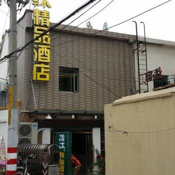 南京清沐酒店(板仓店)图片
