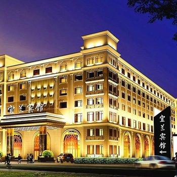 新乡宜兰宾馆