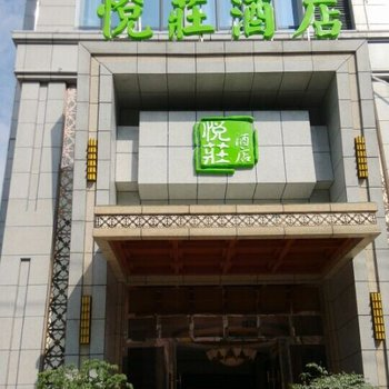 成都悦庄酒店