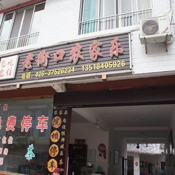 眉山市柳江老街口农家乐图片5