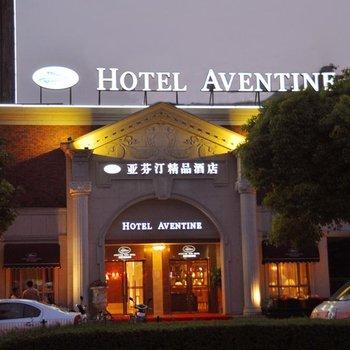 嘉兴亚芬汀精品商务酒店
