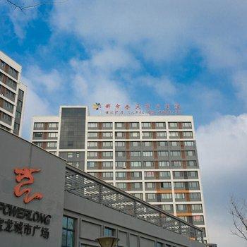 青岛都市春天假日宾馆