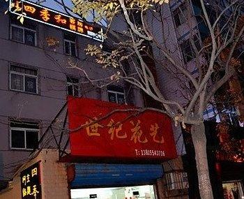 淮南四季和主题宾馆图片2