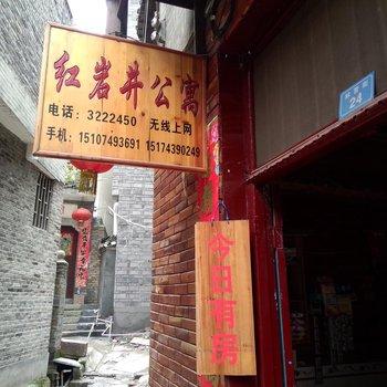 凤凰红岩井公寓图片5
