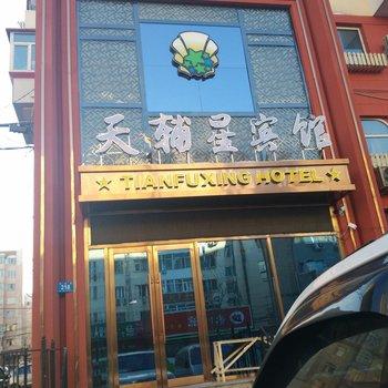 哈尔滨天辅星宾馆