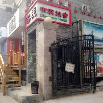 北京有家国际青年旅舍图片4