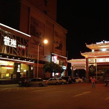 广州普琳商务酒店图片