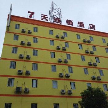 7天连锁酒店(怀化汽车西站店)