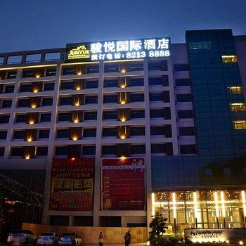 东莞清溪骏悦酒店