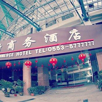 芜湖奥新商务酒店