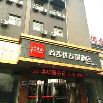 尚客优快捷酒店(唐山火车站店)