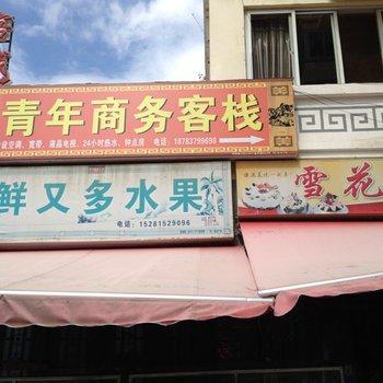 阿坝茂县青年商务客栈图片5