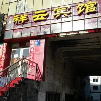 齐齐哈尔市祥云宾馆