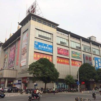 湛江如佳商务酒店(爱华广场店)