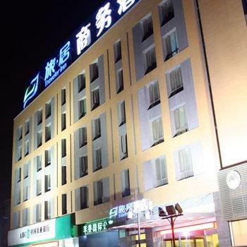 淮安旅居商务酒店